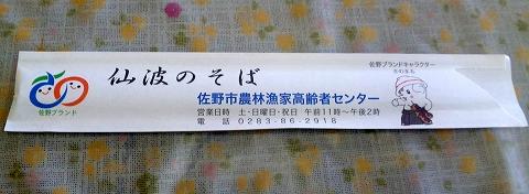東武佐野線の葛生駅近くの栃木県佐野市仙波町にある蕎麦のお店仙波そば加工販売部会の箸袋