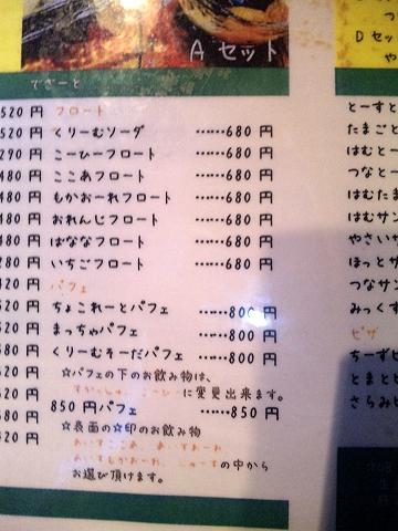 東武スカイツリーラインのせんげん台駅近くの埼玉県越谷市大泊にあるカフェ珈琲屋OBせんげん台店のメニュー