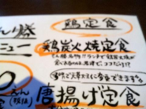 JR内房線の君津駅を最寄駅とする千葉県君津市杢師もくし2丁目にある九州料理居酒屋もん勝のメニューの一部