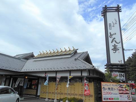 西武池袋線の仏子駅を最寄駅とする埼玉県入間市小谷田にあるしゃぶしゃぶすき焼きのどん亭入間店の外観