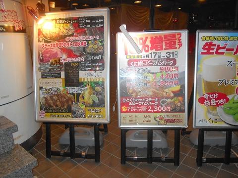 JR総武本線の両国駅近くの東京都墨田区横網1丁目にあるステーキとハンバーグの炭焼ステーキくに両国店の看板