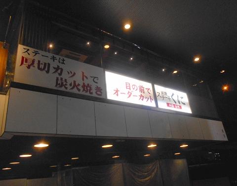JR総武本線の両国駅近くの東京都墨田区横網1丁目にあるステーキとハンバーグの炭焼ステーキくに両国店の外観
