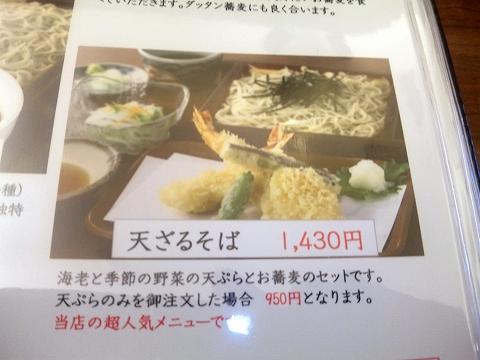 西武新宿線の新所沢駅を最寄駅とする埼玉県所沢市中新井1丁目にあるうどんとそばのお店たつみそばのメニュー