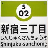 東京都新宿区新宿3丁目にある都営新宿線、東京メトロ丸の内線、東京メトロ副都心線の新宿三丁目駅周辺の飲食店レビューまとめ