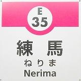 東京都練馬区にある都営大江戸線、西武池袋線、西武有楽町線、西武豊島線の練馬駅付近の飲食店レビューです