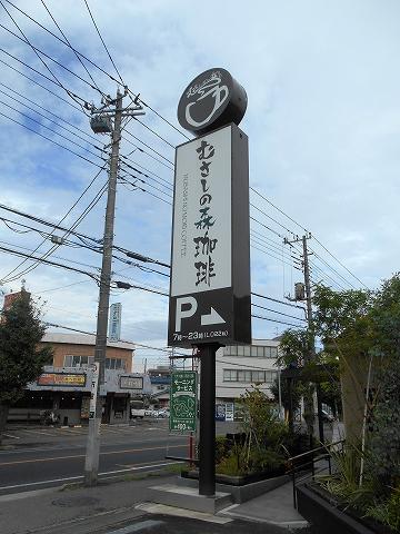 埼玉県所沢市南住吉にあるカフェ「むさしの森珈琲 所沢住吉店」看板