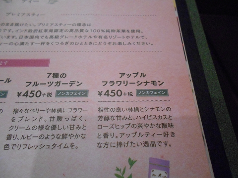 埼玉県所沢市南住吉にあるカフェ「むさしの森珈琲 所沢住吉店」メニュー