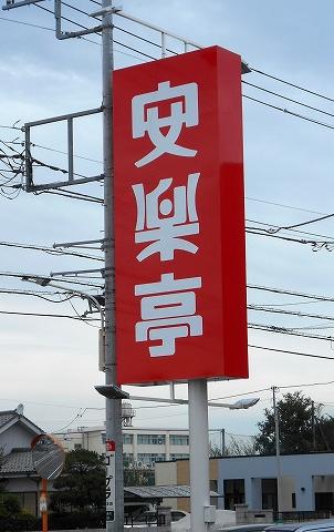 埼玉県入間市上藤沢にある焼肉店「安楽亭 入間藤沢店」 看板