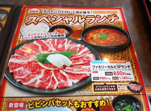 埼玉県入間市上藤沢にある焼肉店「安楽亭 入間藤沢店」メニュー