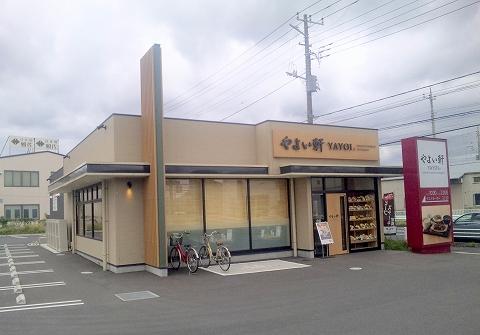東武スカイツリーラインの北越谷駅を最寄駅とする埼玉県越谷市新明町にある定食食堂のやよい軒越谷神明町店の外観