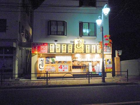 東京都練馬区練馬4丁目にある寿司、居酒屋の「や台すし 豊島園駅前町」外観