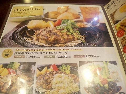 神奈川県川崎市麻生区上麻生3丁目にあるステーキ、ハンバーグの「スエヒロ館  新百合ヶ丘店」メニュー