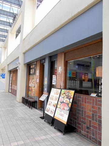 東京都練馬区光が丘5丁目にある焼肉、韓国料理の「韓国名菜 福寿 光が丘店」外観