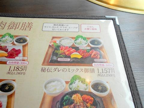 東京都練馬区光が丘5丁目にある焼肉、韓国料理の「韓国名菜 福寿 光が丘店」メニュー