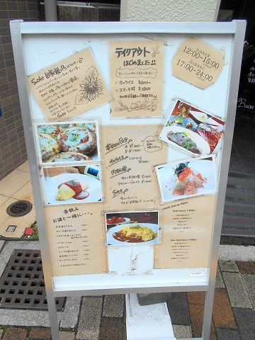 千葉県市川市市川1丁目にあるイタリア料理のお店「Sole ソーレ」店外看板
