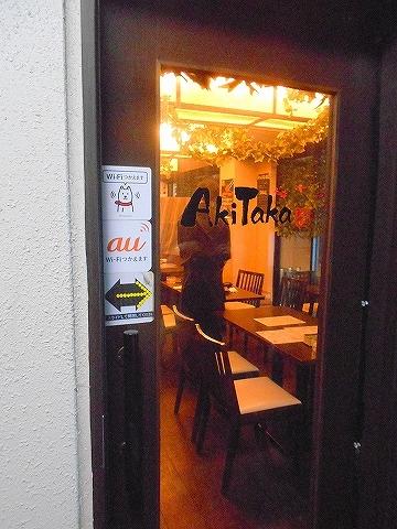東京都練馬区豊玉北5丁目にあるアジア、エスニック料理のお店「AkiTaka アキタカ」入口