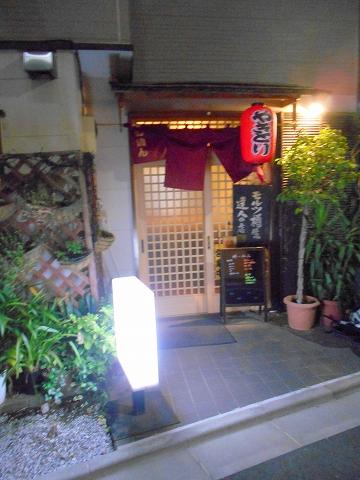 神奈川県川崎市中原区木月2丁目にある居酒屋「粹い仙ん」外観