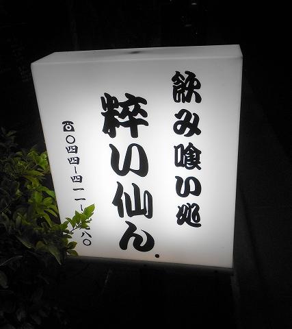 神奈川県川崎市中原区木月2丁目にある居酒屋「粹い仙ん」店外看板
