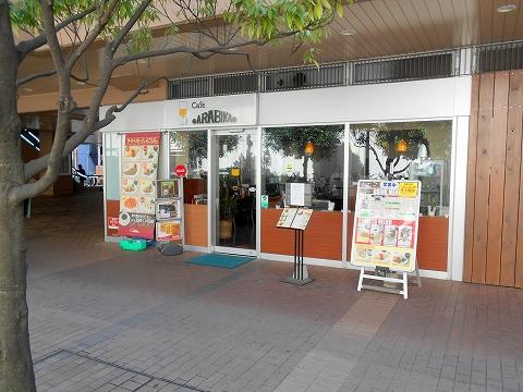 千葉県市川市市川南1丁目にある喫茶店 「カフェ アラビカ CAFE ARABIKA 市川店」外観