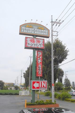 埼玉県入間市上藤沢にあるハンバーグ、ファミリーレストランのお店「フライングガーデン 入間店」看板