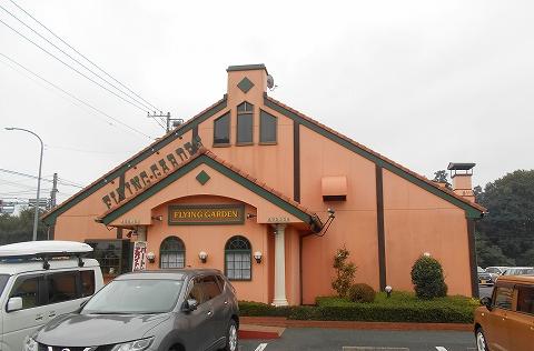 埼玉県入間市上藤沢にあるハンバーグ、ファミリーレストランのお店「フライングガーデン 入間店」外観
