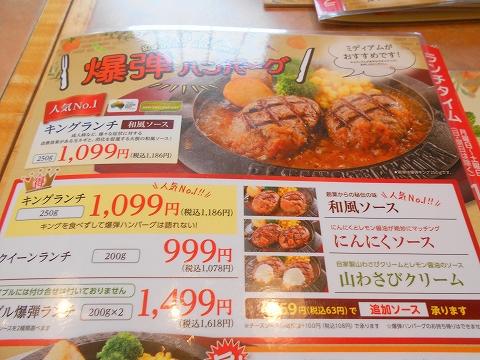 埼玉県入間市上藤沢にあるハンバーグ、ファミリーレストランのお店「フライングガーデン 入間店」メニュー