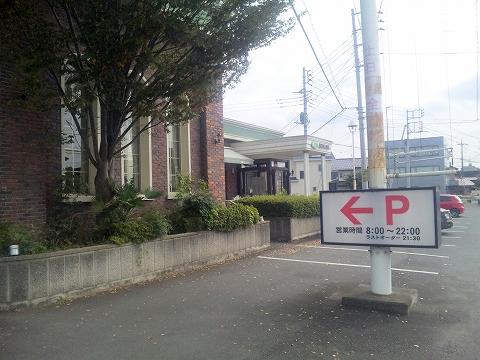 埼玉県入間市下藤沢にある喫茶店「珈琲館 入間店」 外観