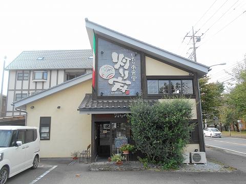 茨城県古河市関戸にあるイタリア料理のお店「いたりあ食堂 灯り家」外観
