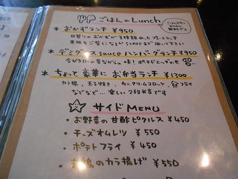 茨城県古河市関戸にあるイタリア料理のお店「いたりあ食堂 灯り家」メニュー