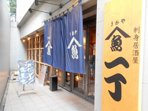 神奈川県川崎市川崎区砂子2丁目にある刺身、居酒屋のお店「うおや 一丁 川崎砂子店」入口