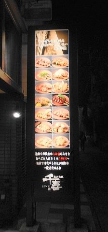 埼玉県越谷市千間台西3丁目にある焼鳥、居酒屋の「 炭火串焼 千喜」看板