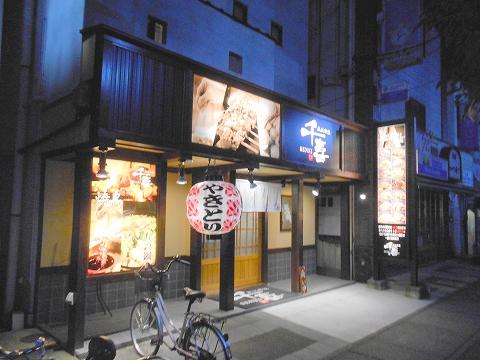 埼玉県越谷市千間台西3丁目にある焼鳥、居酒屋の「 炭火串焼 千喜」外観