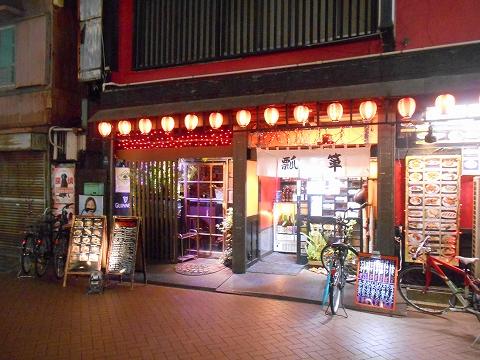 神奈川県川崎市中原区木月2丁目にあるバー「カラコマ KARAKOMA」外観
