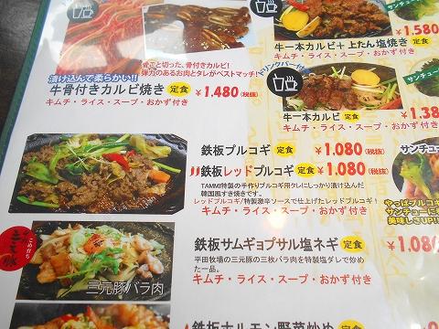 埼玉県所沢市北中1丁目にある韓国料理、焼肉のお店「Asian dining TAMMI タンミ」メニュー