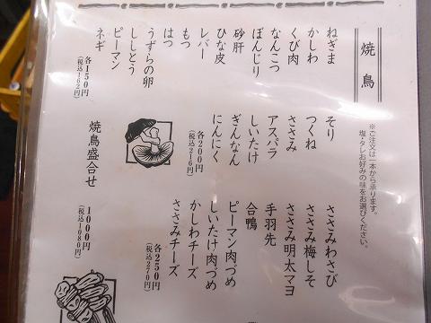 東京都練馬区練馬1丁目にある焼鳥、居酒屋「鳥よし 練馬店」メニュー