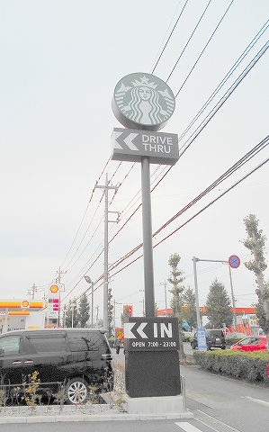 埼玉県所沢市北野1丁目にあるカフェ「スターバックスコーヒー 所沢小手指バイパス店」外観