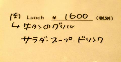 埼玉県越谷市千間台東1丁目にある鉄板ピストロのお店「la planche  ラ・プランシュ」メニュー