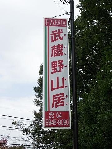 埼玉県所沢市若狭にあるイタリア料理のお店「PIZZERIA 武蔵野山居」看板