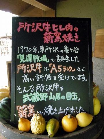 埼玉県所沢市若狭にあるイタリア料理のお店「PIZZERIA 武蔵野山居」所沢牛ヒレ肉の薪窯焼き