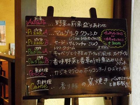 埼玉県所沢市若狭にあるイタリア料理のお店「PIZZERIA 武蔵野山居」メニュー