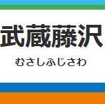 埼玉県入間市下藤沢にある西武池袋線武蔵藤沢駅周辺の飲食店レビューまとめ
