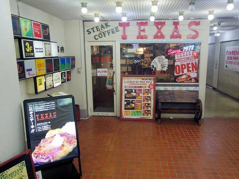 東京都練馬区関町北4丁目にあるステーキ店「TEXAS テキサスむさし関」外観