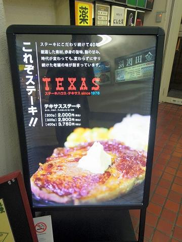 東京都練馬区関町北4丁目にあるステーキ店「TEXAS テキサスむさし関」店外メニュー看板