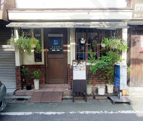 東京都練馬区関町北4丁目にあるコーヒー専門店「実川珈琲」外観