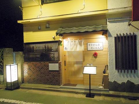 東京都練馬区関町北1丁目にある居酒屋、おばんざいのお店「京子さんのだいにんぐ」外観