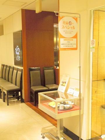 東京都渋谷区渋谷2丁目にある天ぷら店「てんぷら天松 東急東横店」外観