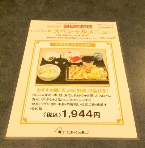 東京都渋谷区渋谷2丁目にある天ぷら店「てんぷら天松 東急東横店」メニュー
