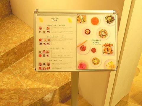 東京都渋谷区道玄坂2丁目にあるカフェ「ロクシタンカフェ 渋谷店 L'OCCITANE Cafe by Pierre Hermé 」入口