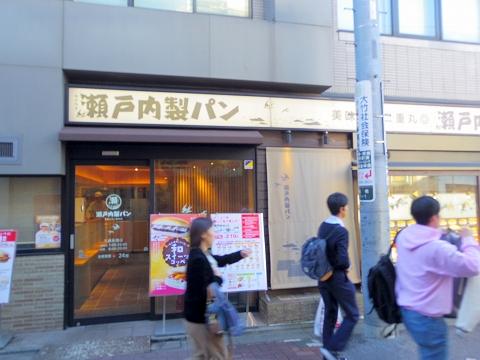 東京都世田谷区船橋1丁目にあるパン・サンドイッチのお店「瀬戸内製パン 千歳船橋店」外観