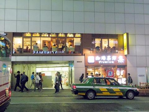 東京都渋谷区道玄坂2丁目にある喫茶店「珈琲茶館 集 プレミアム 渋谷駅前店」外観